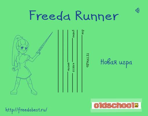 Игра Freeda Runner - Обложка