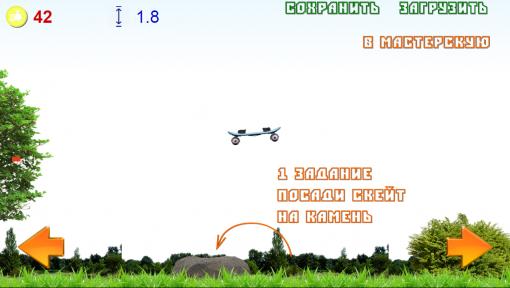 Геймплей игры Аэроскейт Фриды